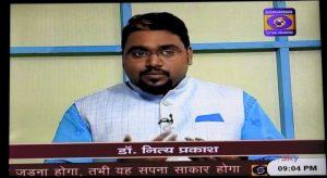 Dr. Nitya Prakash on Doordarshan!